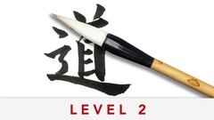 書道LEVEL 2: Mindful Japanese Calligraphy for Beginners 3-7/30
