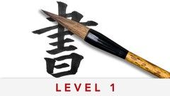 書道LEVEL1: Mindful Japanese Calligraphy for Beginners 1-2/30