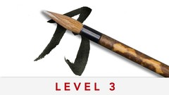 書道LEVEL3:Mindful Japanese Calligraphy for Beginners 8-12/30