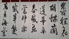 This is a special course of Shodo,  the Japanese calligraphy