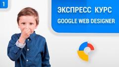 Google Web Designer для начинающих (2019)