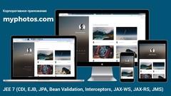 Корпоративное приложение Myphotos: JEE 7, NetBeans, Wildfly