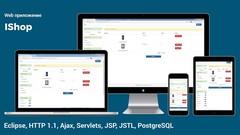 Web приложение - IShop: Servlets, JSP, JSTL, Custom tags
