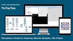 Основы программирования - Крестики-нолики (на примере Java)