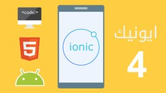 Ionic 4 For Beginners (in Arabic)