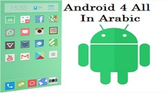 Android 4 All In Arabic
