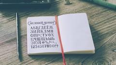 Curso Aprender a leer en RUSO fácil