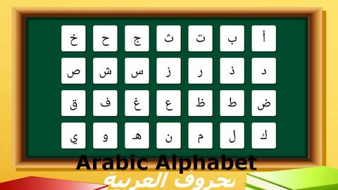 Netcurso-arabic-alphabet
