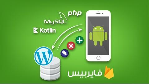 Android Kotlin PHP & MySQL Development with REST API بالعربي