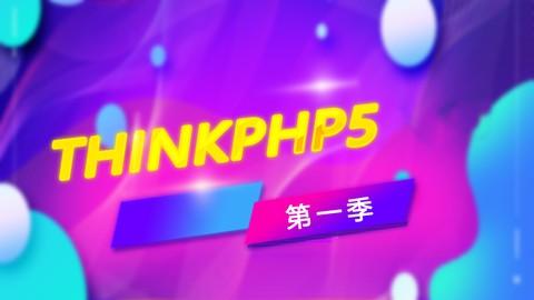 第一季 thinkphp5入门