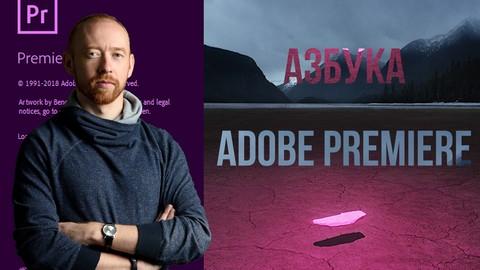 2211890 0fc3 Азбука Adobe Premiere 2019. Основы монтажа в Adobe Premiere Pro.