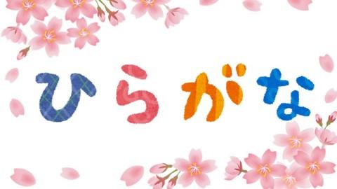 Netcurso - //netcurso.net/japones-la-forma-mas-facil-de-memorizar-hiragana