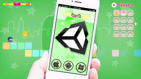 1c9005c35 Unity3D for Android and IOS الدورة الشاملة لمطور الألعاب   Udemy