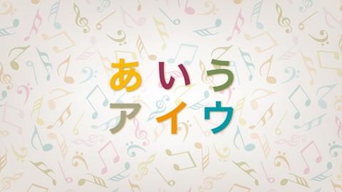 Japanese - KanaBeats - Hiragana and Katakana