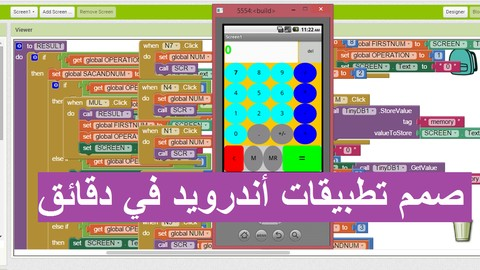Netcurso-make-android-apps-without-code-in-arabic