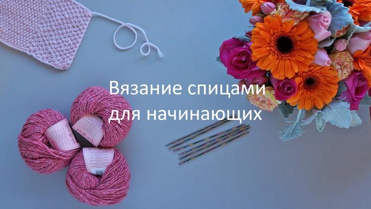 вязание спицами для начинающих Udemy