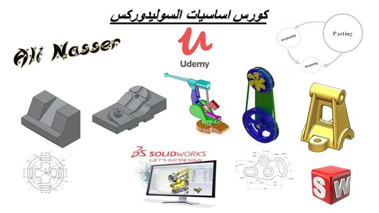 اساسيات السوليدوركس | Udemy
