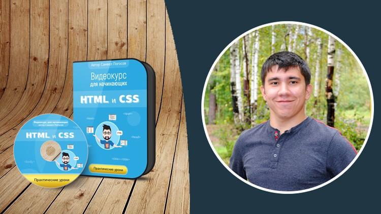 Основы HTML5 и CSS3 c нуля