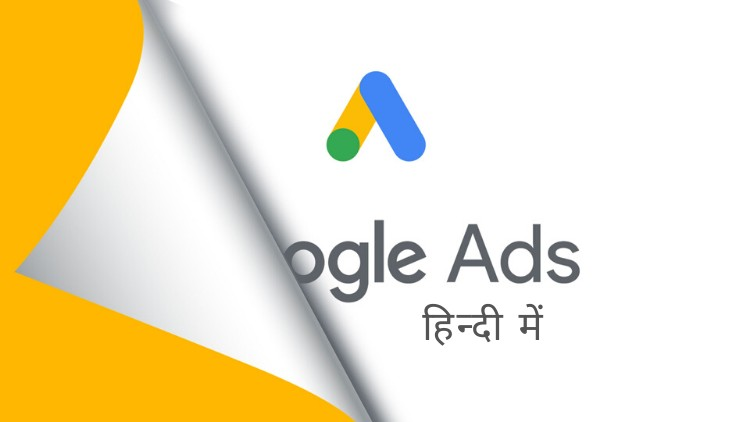 Adwords Digital Marketing course हिन्दी Hindi