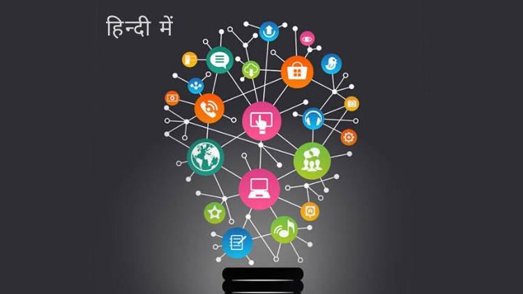 Complete Digital Marketing Course हिन्दी में in Hindi [2020]
